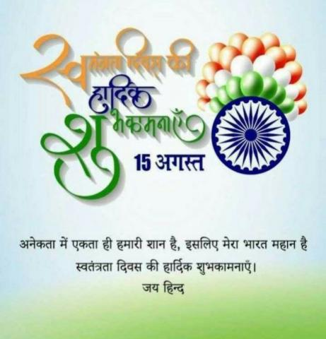 Independence Day is celebrated annually on 15 August